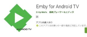 Kodi Emby Beta Addonー大きいテレビでEmbyを見る: narichan